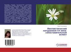 Лингвистический натурализм XIX века: сопоставительный аспект kitap kapağı