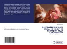 Исследование мяса птицы на наличие бактерий рода Campylobacter的封面