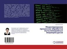 Bookcover of Моделирование процессов обработки мультимедийных медиаресурсов