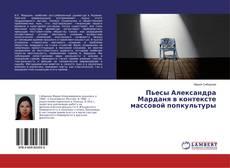 Bookcover of Пьесы Александра Марданя в контексте массовой попкультуры