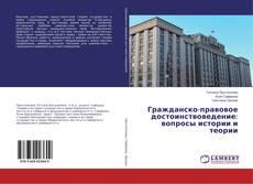 Portada del libro de Гражданско-правовое достоинствоведение: вопросы истории и теории