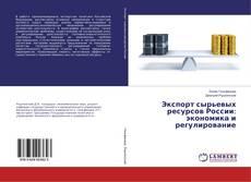 Экспорт сырьевых ресурсов России: экономика и регулирование kitap kapağı