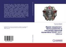 Capa do livro de Идеи национал-большевизма в государственной политике СССР 1917-1953 гг