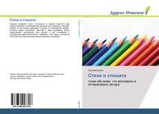Bookcover of Стихи и стишата