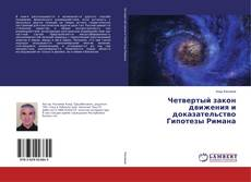 Четвертый закон движения и доказательство Гипотезы Римана kitap kapağı