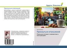 Bookcover of Проснуться итальянкой
