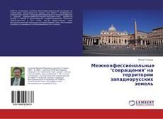"""Межконфессиональные """"совращения"""" на территории западнорусских земель的封面"""