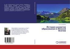 Borítókép a  История развития образования в Южной Осетии - hoz