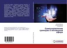Bookcover of Самоуправление граждан в жилищной сфере