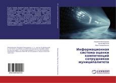 Обложка Информационная система оценки компетенций сотрудников муниципалитета