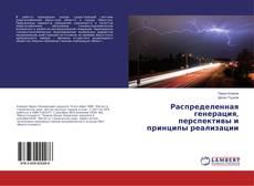 Bookcover of Распределенная генерация, перспективы и принципы реализации