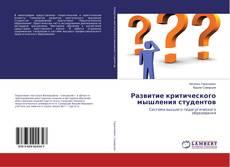 Buchcover von Развитие критического мышления студентов