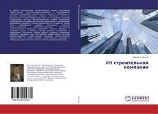 Bookcover of KPI строительной компании