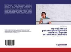 Программная реализация изучения неличных форм английских глаголов的封面