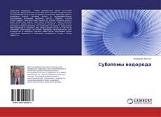 Bookcover of Субатомы водорода