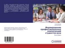 Bookcover of Формирование профессиональных компетенций студентов вуза