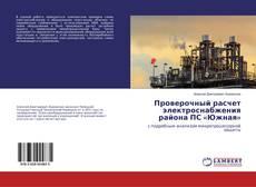 Portada del libro de Проверочный расчет электроснабжения района ПС «Южная»