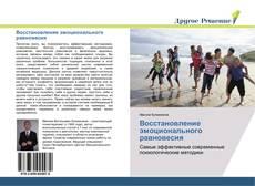 Bookcover of Восстановление эмоционального равновесия