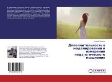 Bookcover of Дополнительность в моделировании и измерении педагогического мышления
