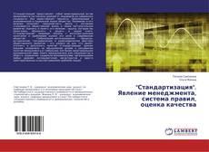 """Bookcover of """"Стандартизация"""". Явление менеджмента, система правил, оценка качества"""