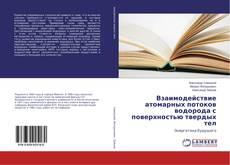Portada del libro de Взаимодействие атомарных потоков водорода с поверхностью твердых тел