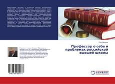 Buchcover von Профессор о себе и проблемах российской высшей школы