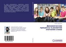 Bookcover of Динамические процессы в развитии значения слова