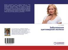 Обложка Заболевания щитовидной железы