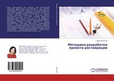 Обложка Методика разработки проекта реставрации