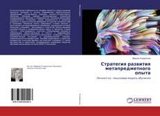Обложка Стратегия развития метапредметного опыта