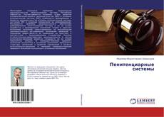 Bookcover of Пенитенциарные системы