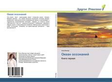 Capa do livro de Океан осознаний