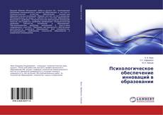 Borítókép a  Психологическое обеспечение инноваций в образовании - hoz