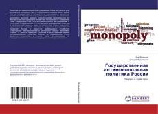 Обложка Государственная антимонопольная политика России