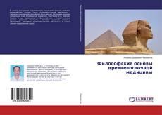 Обложка Философские основы древневосточной медицины