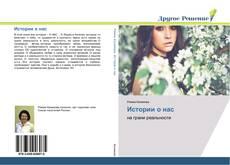 Bookcover of Истории о нас