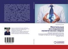 Bookcover of Ментальные исследования политических миров