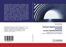 Bookcover of Сопоставительный анализ и его приложения