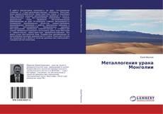 Обложка Металлогения урана Монголии