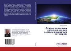 Bookcover of Основы механизма солнечно-земных связей и природных катастроф