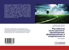 Bookcover of Российское культуролого-краеведение: формирование и современность