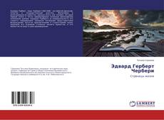 Bookcover of Эдвард Герберт Чербери