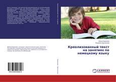 Bookcover of Креолизованный текст на занятиях по немецкому языку