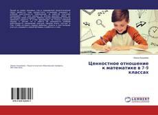 Обложка Ценностное отношение к математике в 7-9 классах