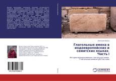Portada del libro de Глагольные имена в индоевропейских и семитских языках. Часть I