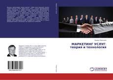 Bookcover of МАРКЕТИНГ УСЛУГ: теория и технология