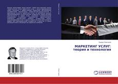 Couverture de МАРКЕТИНГ УСЛУГ: теория и технология