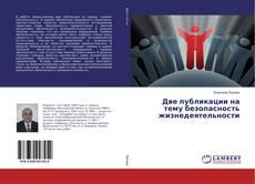 Portada del libro de Две публикации на тему безопасность жизнедеятельности