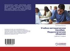 Обложка Учебно-методическое пособие. Педагогическое общение