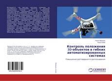 Контроль положения 3D-объектов в гибких автоматизированных системах kitap kapağı